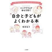 自分と子どもがよくわかる本―エニアグラムで幸せ子育て [単行本]