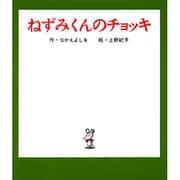 ねずみくんのチョッキ(ねずみくんの絵本 1) [絵本]