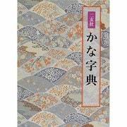 かな字典 [事典辞典]