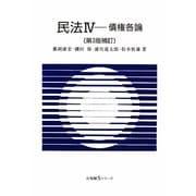 民法〈4〉債権各論 第3版補訂 (有斐閣Sシリーズ) [全集叢書]
