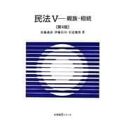 民法〈5〉親族・相続 第4版 (有斐閣Sシリーズ) [全集叢書]