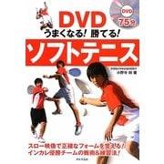 DVDうまくなる!勝てる!ソフトテニス(実用BEST BOOKS) [単行本]