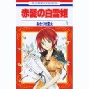 赤髪の白雪姫(花とゆめCOMICS) [コミック]