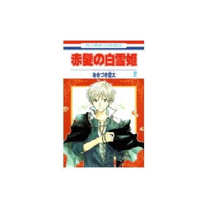 赤髪の白雪姫 2(花とゆめコミックス) [コミック]