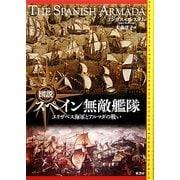 図説 スペイン無敵艦隊―エリザベス海軍とアルマダの戦い [単行本]
