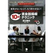 同意する、反対する、話題を変えるetc.10の英会話操縦テクニック(HMアーカイブ・シリーズ〈4〉) [単行本]