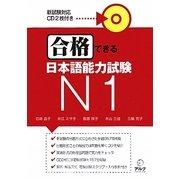 合格できる日本語能力試験N1 [単行本]