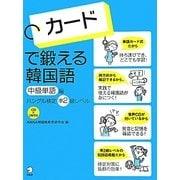 カードで鍛える韓国語 中級単語編―ハングル検定準2級レベル [単行本]