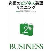 究極のビジネス英語リスニング〈Vol.2〉Standard Vocabulary List 1-6―「6000語レベルでライバル会社と戦う」 [単行本]