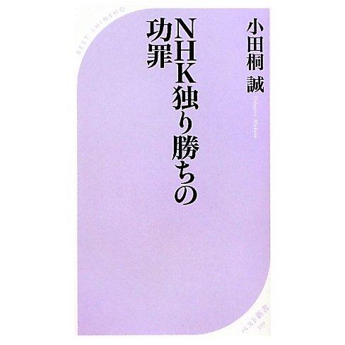 NHK独り勝ちの功罪(ベスト新書) [新書]