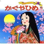 かぐやひめ(世界名作ファンタジー〈26〉) [絵本]
