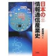 日本の情報通信産業史―2つの世界から1つの世界へ [単行本]
