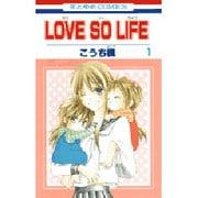 LOVE SO LIFE 1(花とゆめCOMICS) [コミック]