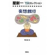妄想銀行(星新一YAセレクション〈7〉) [全集叢書]