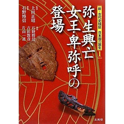 弥生興亡 女王・卑弥呼の登場(新・古代史検証 日本国の誕生〈1〉) [単行本]