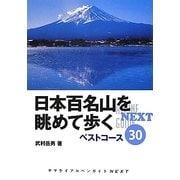 日本百名山を眺めて歩く―ベストコース30(ヤマケイアルペンガイドNEXT) [全集叢書]