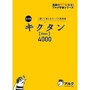 キクタンBasic4000 改訂版 (英語の超人になる!アルク学参シリーズ) [単行本]