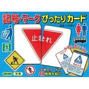記号・マークぴったりカード [単行本]