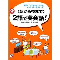 CD BOOK 「朝から夜まで」2語で英会話!(アスカカルチャー) [単行本]