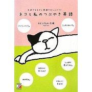 ネコと私のつぶやき英語―大好きなネコと英語でおしゃべり!(アスカカルチャー) [単行本]