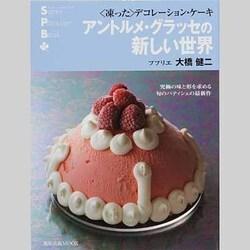 アントルメ・グラッセの新しい世界-〈凍った〉デコレーション・ケーキ(旭屋出版MOOK スーパー・パティシェ・ブック) [ムックその他]