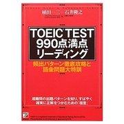TOEIC TEST990点満点リーディング(アスカカルチャー) [単行本]