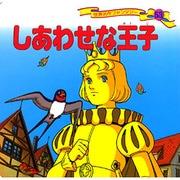 しあわせな王子(世界名作ファンタジー〈53〉) [絵本]