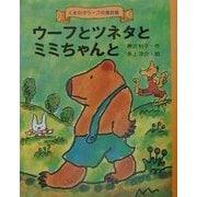 ウーフとツネタとミミちゃんと(くまの子ウーフの童話集〈3〉) [単行本]