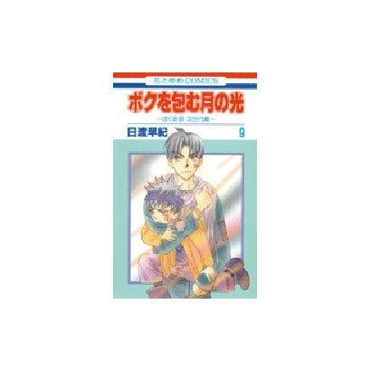 ボクを包む月の光 9-「ぼく地球」次世代編(花とゆめCOMICS) [コミック]