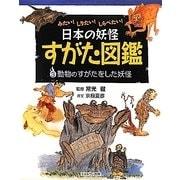 みたい!しりたい!しらべたい!日本の妖怪すがた図鑑〈3〉動物のすがたをした妖怪 [全集叢書]