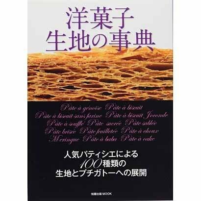 洋菓子生地の事典-人気パティシエによる100種類の生地とプチガトーへの展開(旭屋出版MOOK) [ムックその他]