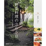野菜料理の365日-しばにさんちの食卓(旭屋出版MOOK) [ムックその他]