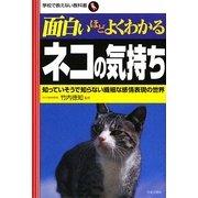 面白いほどよくわかるネコの気持ち―知っていそうで知らない繊細な感情表現の世界(学校で教えない教科書) [単行本]