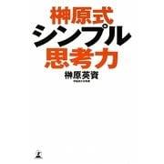 榊原式シンプル思考力 [単行本]