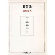 貨幣論(ちくま学芸文庫) [文庫]