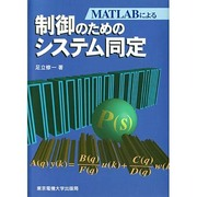 MATLABによる制御のためのシステム同定 [単行本]