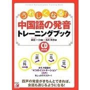 CD BOOK うれしくなる!中国語の発音トレーニングブック(アスカカルチャー) [単行本]