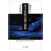 専守防衛克服の戦略―日本の安全保障をどう捉えるか [単行本]