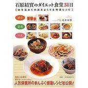 石原結實のダイエット食堂31日―体を温めて代謝をよくする特選レシピ [単行本]