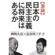 激論 日本の民主主義に将来はあるか [単行本]