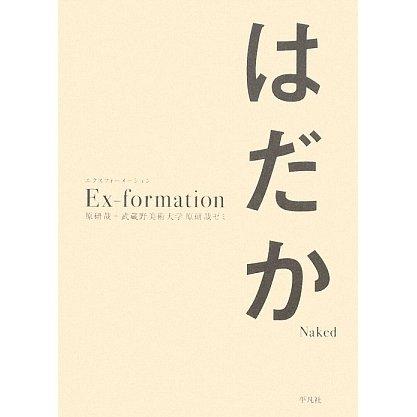 Ex-formationはだか [単行本]