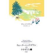 ウォーターシップ・ダウンのウサギたち〈下〉 改訳新版 (ファンタジー・クラシックス) [単行本]