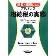 図解&事例によるアドバンス 相続税の実務 [単行本]
