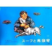 スーフと馬頭琴―CDつき(モンゴル民話) [絵本]