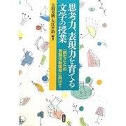 思考力、表現力を育てる文学の授業―「読むこと」の言語活動開発に向けて [単行本]