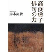 高浜虚子 俳句の力 [単行本]
