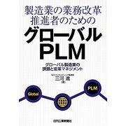 製造業の業務改革推進者のためのグローバルPLM―グローバル製造業の課題と変革マネジメント [単行本]