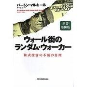 ウォール街のランダム・ウォーカー―株式投資の不滅の真理 [単行本]