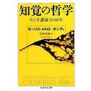 知覚の哲学―ラジオ講演1948年(ちくま学芸文庫) [文庫]