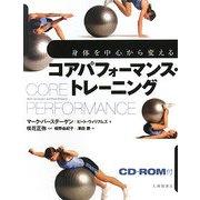 コアパフォーマンス・トレーニング―身体を中心から変える [単行本]